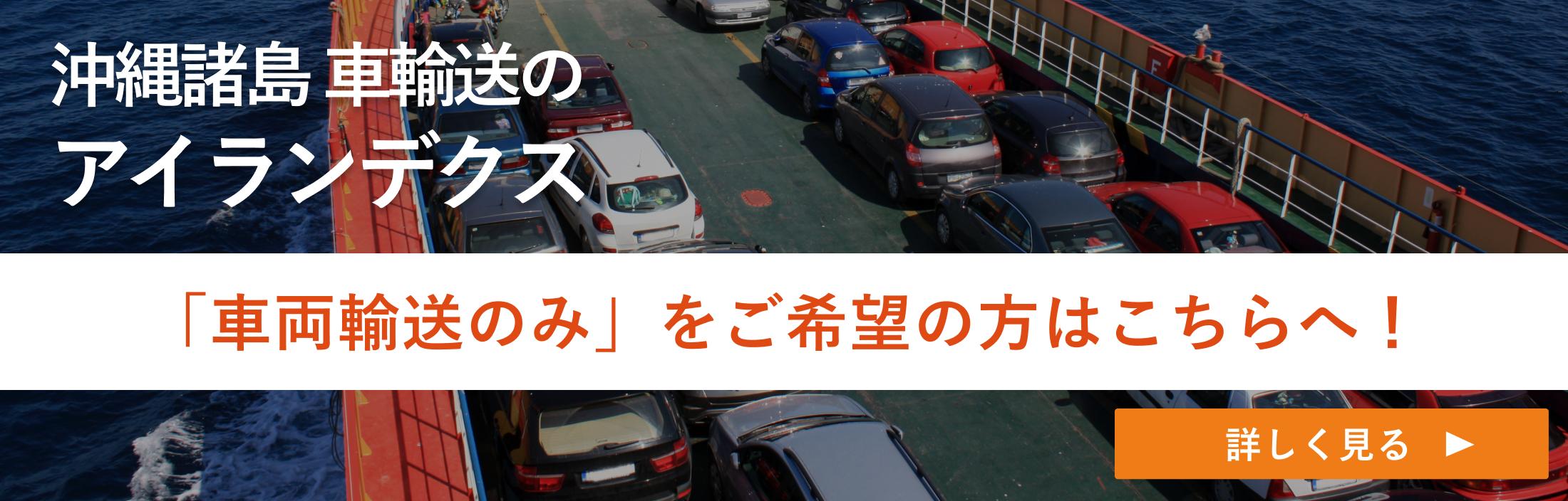 「車両輸送のみ」をご希望の方はこちらへ!