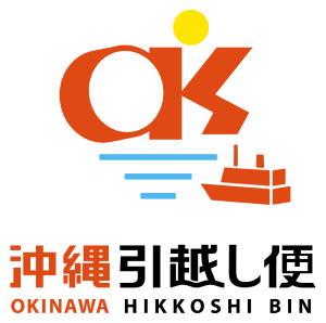 沖縄引越し便