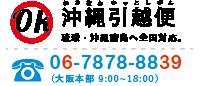 沖縄引越便 琉球・沖縄へ全国対応。