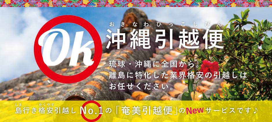 沖縄引越し便 琉球・沖縄に全国から。離島に特化した引越しサービスはお任せください。