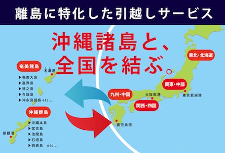 沖縄諸島と全国を結ぶ引越しサービスです