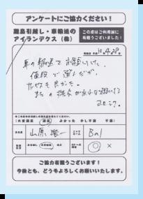 沖縄アンケート4