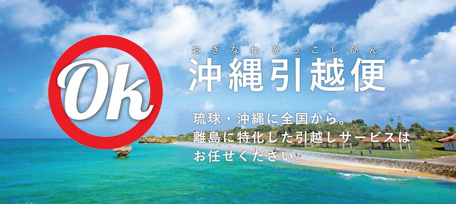 沖縄引越便